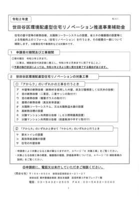 setagayakuhojokin01.jpg