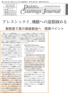 2016.11.09. アレスシックイ記事.jpg