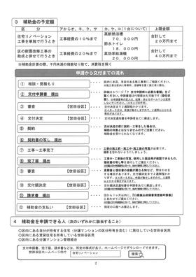 setagayakuhojokin02.jpg