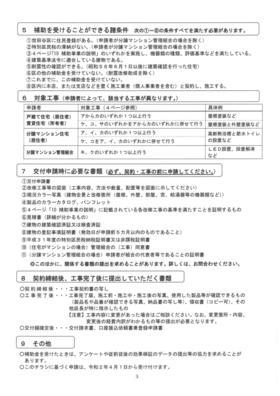 setagayakuhojokin03.jpg