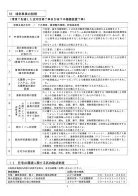 setagayakuhojokin04.jpg