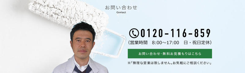 bnr_contact(フジタ塗装画像20200408).jpg